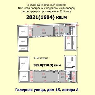 На рисунке: план второго этажа с указанием этажности и типа здания, года постройки и реконструкции, общей и полезной площади всего здания и этажа, площадей помещений, адреса здания