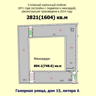 На рисунке: план мансардного этажа с указанием этажности и типа здания, года постройки и реконструкции, общей и полезной площади всего здания и этажа, площадей помещений, адреса здания